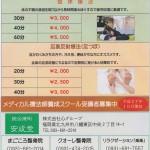 総合療術 安成堂 メディカル療法整体院 (株式会社 心グループ)