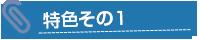 Toku01